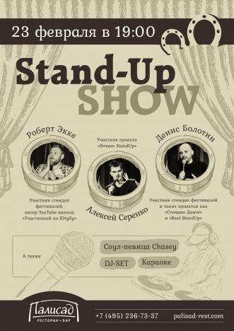 Stand-Up Show в День Защитника Отечества