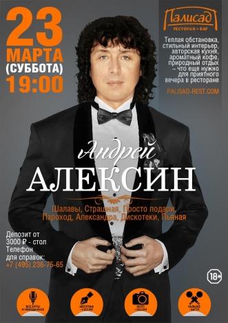 Живое выступление Андрея Алексина