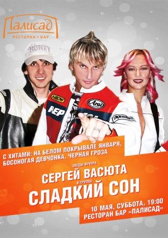 Сергей Васюта и сладкий сон