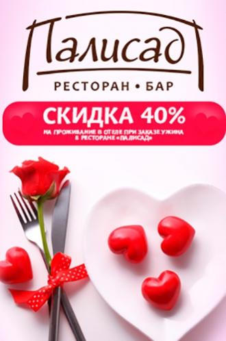 Акция для влюблюнных на 14 февраля