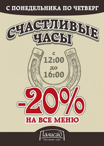 Счастливые часы в Ресторане Палисад c 12:00 по 16:00